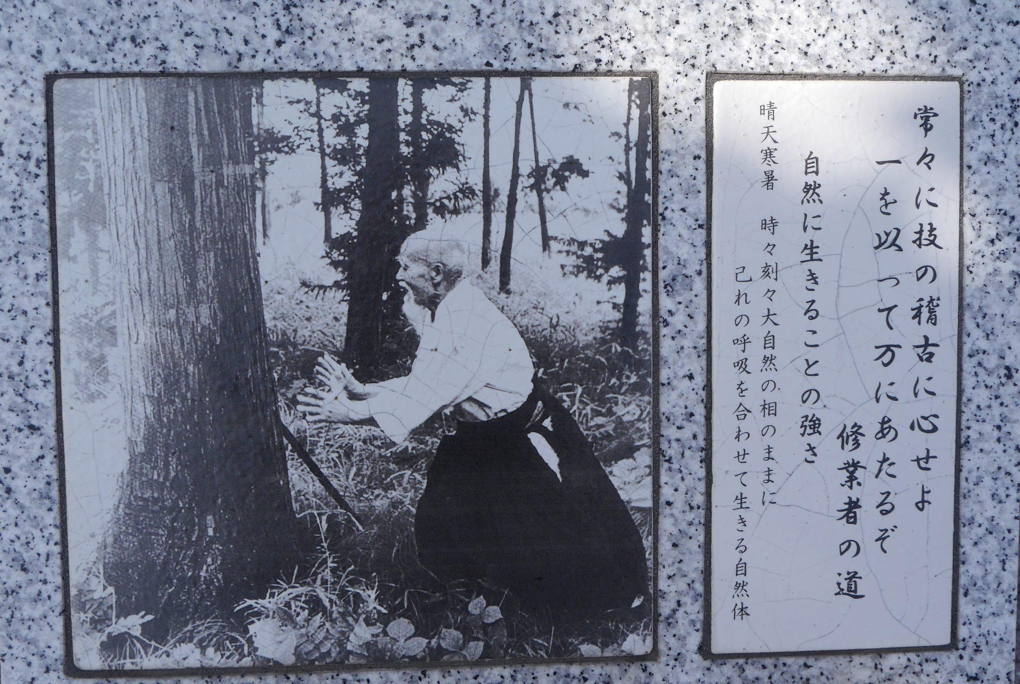Makotokan Aikido
